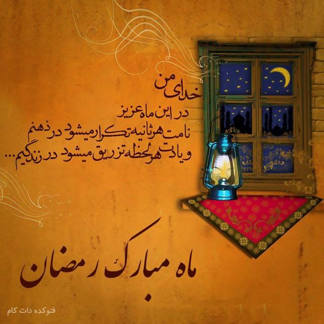 متن ماه رمضان 98 + اس ام اس و نوشته زیبا