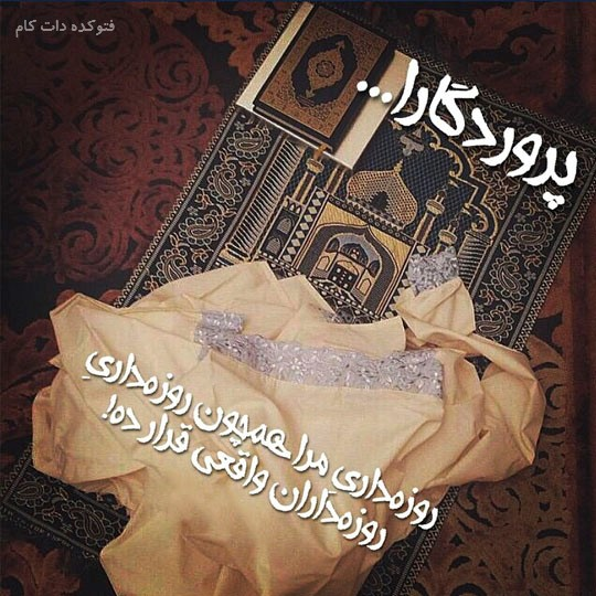 عکس و متن ماه رمضان 97 + اس ام اس و نوشته زیبا