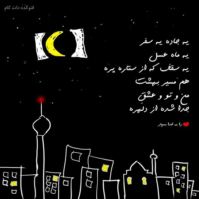 عکس و متن ادبی در مورد ماه رمضان