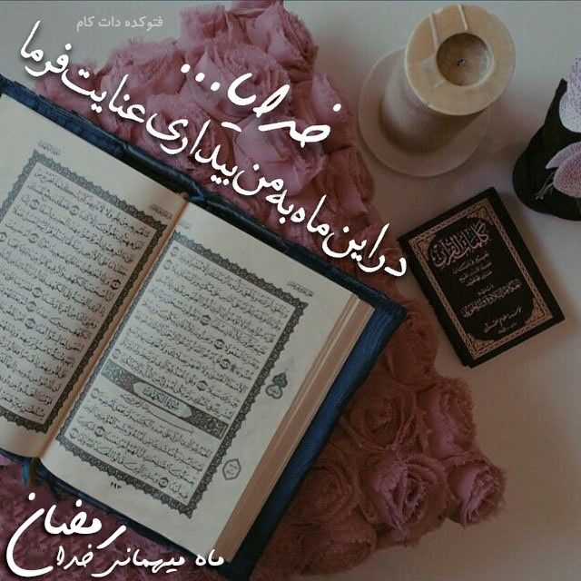 عکس نوشته ماه رمضان 1398