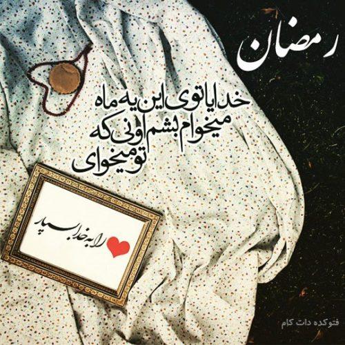 عکس ماه رمضان متن,عکس ماه رمضان 95,عکس نوشته ماه مبارک رمضان 1395,عکس تبریک آمدن ماه مبارک رمضان 1395,عکس های رمضان 95,تصاویر رمضان 95 با متن زیبا