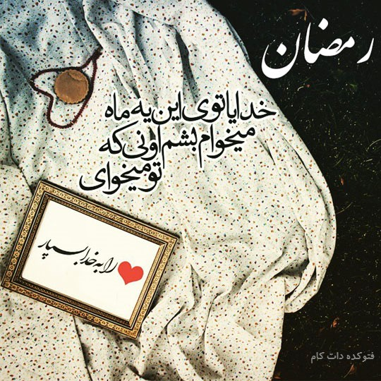 ماه رمضان 97