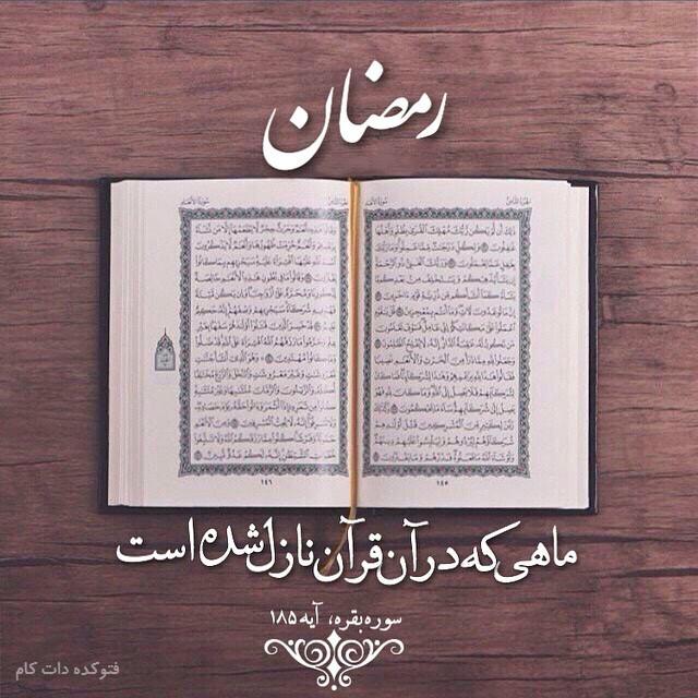 متن ماه رمضان 97