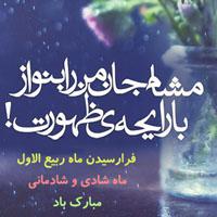 عکس نوشته و متن تبریک حلول ماه ربیع الاول