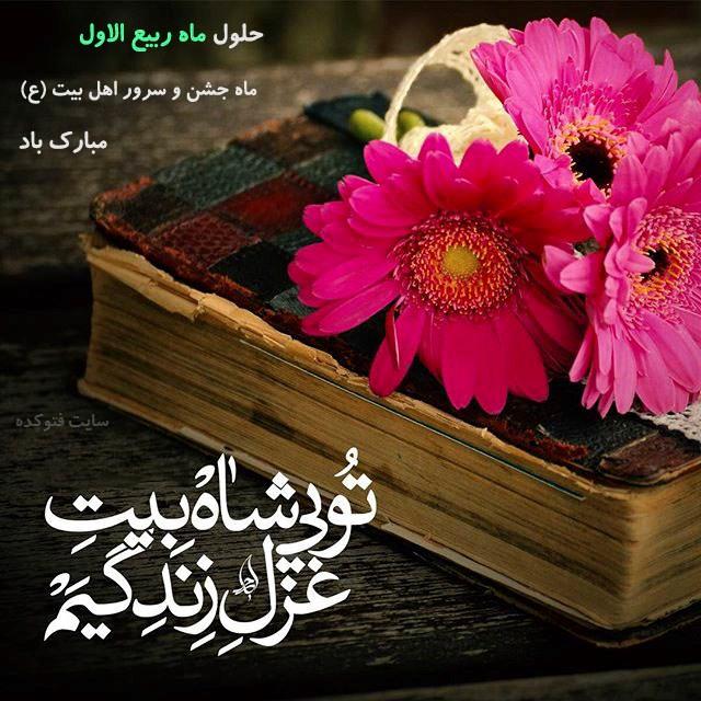 عکس نوشته و متن تبریک ماه ربیع الاول