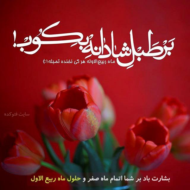 عکس نوشته تبریک ماه ربیع الاول + متن
