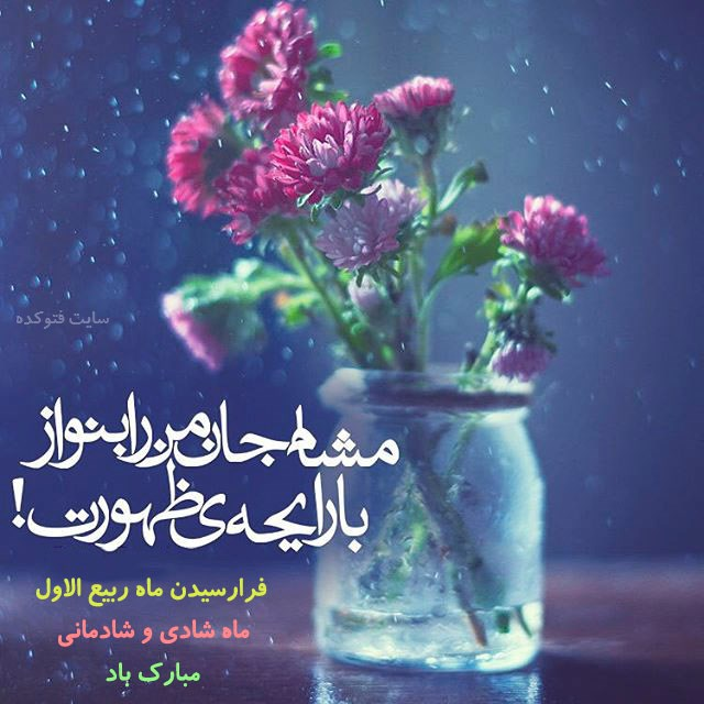 متن تبریک ماه ربیع الاول + عکس نوشته پروفایل