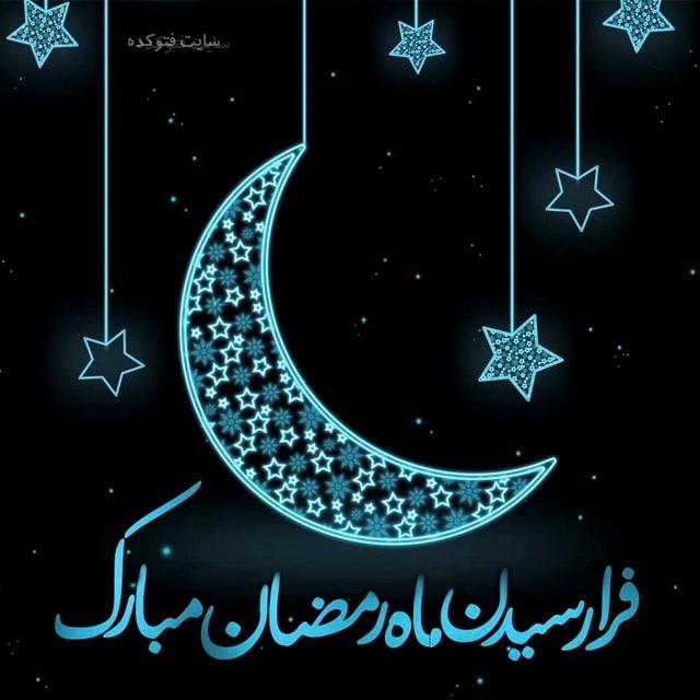 عکس نوشته و پیام تبریک ماه رمضان 98