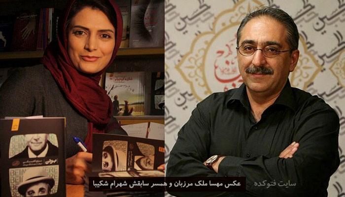 عکس مهسا ملک مرزبان و همسرش شهرام شکیبا + علت طلاق