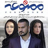 بازیگران سریال ممنوعه + بیوگرافی و خلاصه داستان
