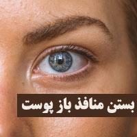 بستن منافذ باز پوست بصورت دائم با 15 روش خانگی