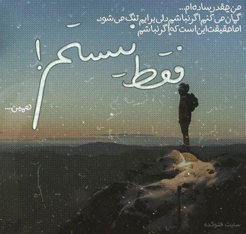 عکس نوشته تیکه دار عاشقانه غمگین + متن