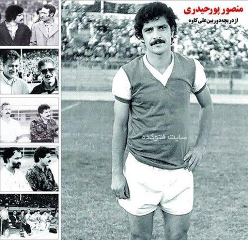 عکس منصور پورحیدری در جوانی و دورن بازیکنی فوتبال
