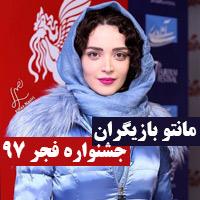 مدل مانتو بازیگران در جشنواره فیلم فجر 97 + بیوگرافی