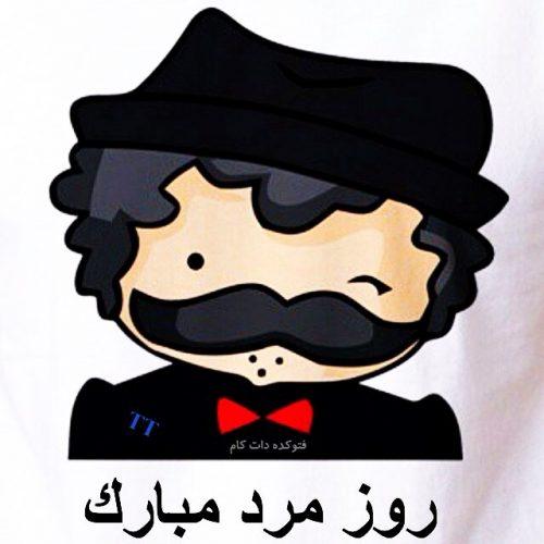 عکس نوشته و متن تبریک روز مرد عاشقانه