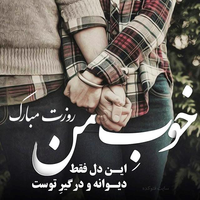 عکس نوشته تبریک روز مرد + پیام تبریک عاشقانه