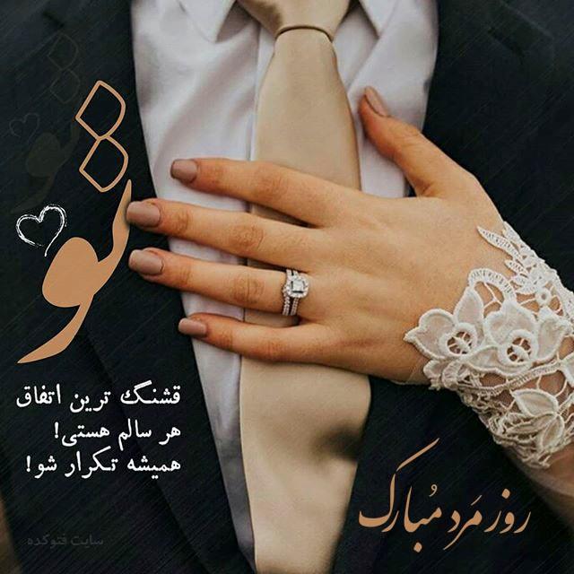 تبریک عاشقانه روز مرد با متن زیبا