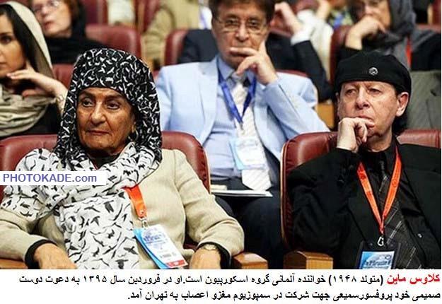 عکس کلاوس ماین در ایران