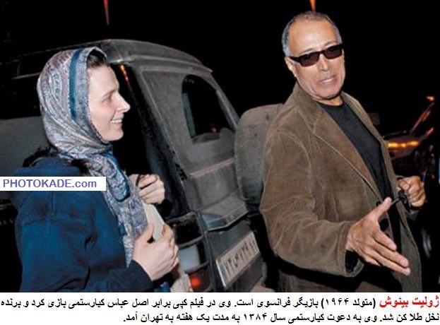 عکس ژولیت بینوش در ایران
