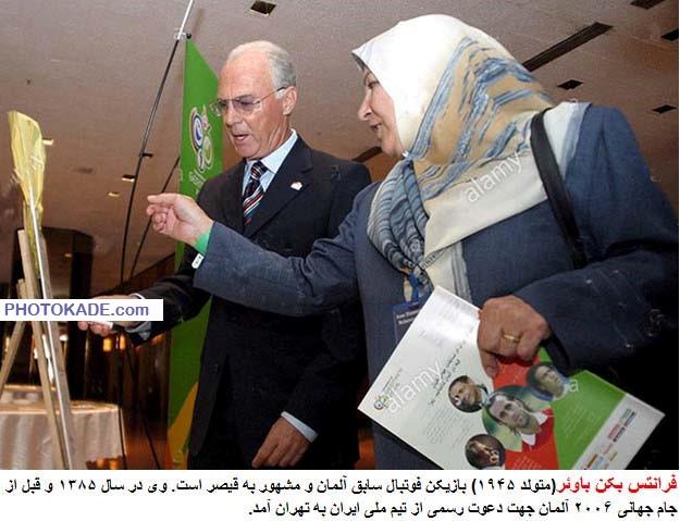 عکس فرانتس بکن باوئر در ایران
