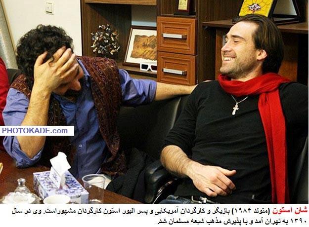 عکس شان استون در ایران