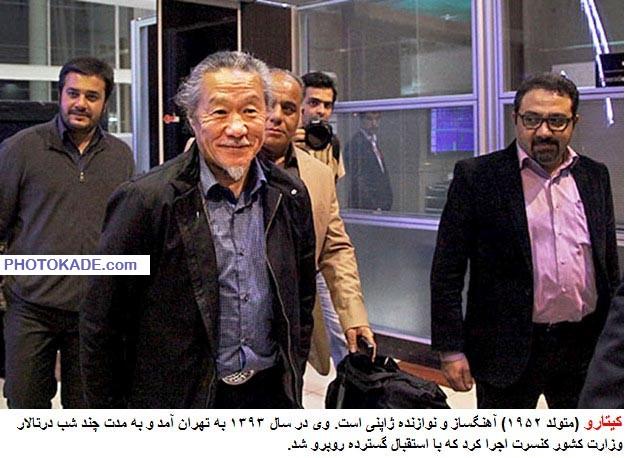 عکس کیتارو در ایران