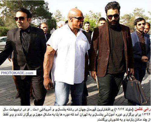 عکس رانی کلمن در ایران