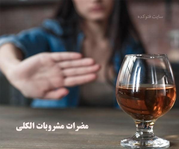 عوارض خوردن مشروبات الکلی