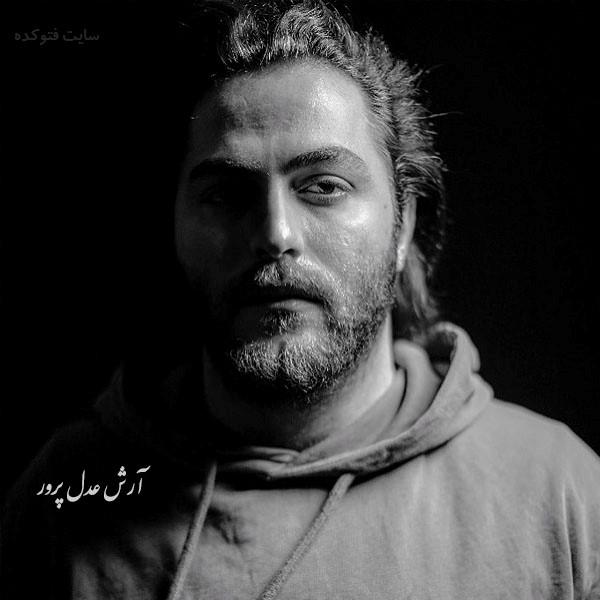 بیوگرافی آرش عدل پرور خواننده + زندگی شخصی