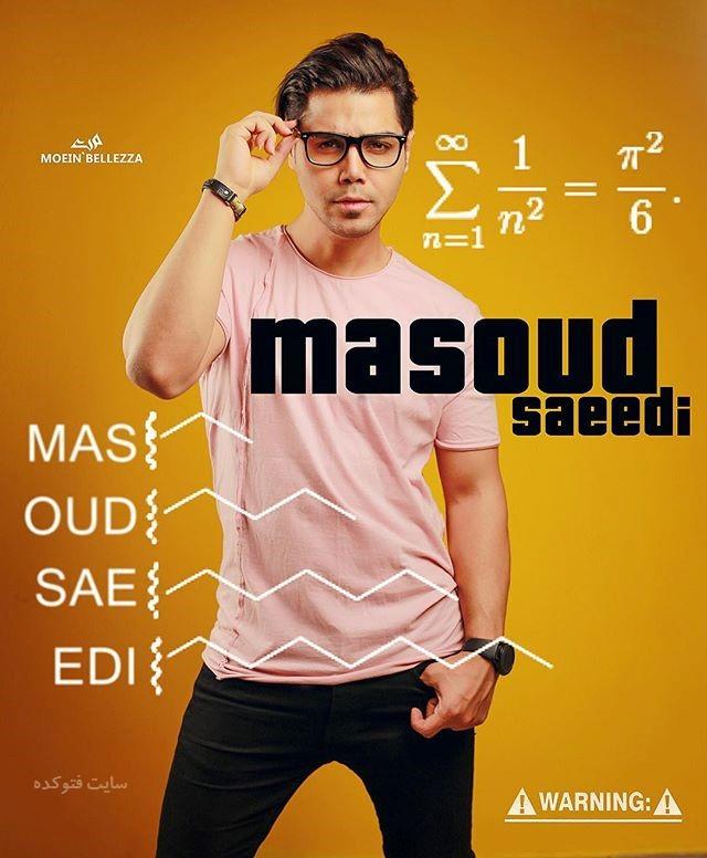 عکس و بیوگرافی مسعود سعیدی