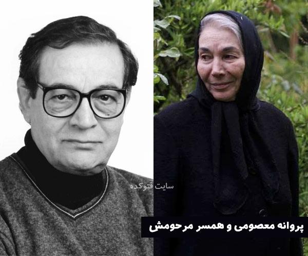 پروانه معصومی و همسرش مسعود معصومی + بیوگرافی