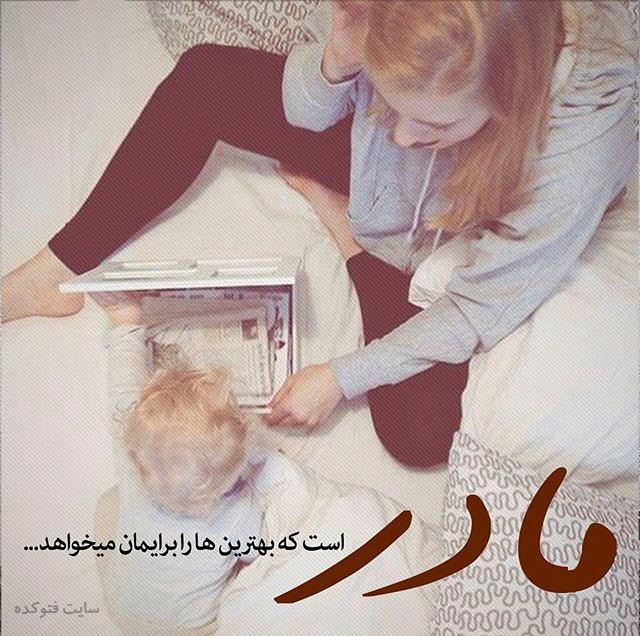 عکس نوشته مادر با متن زیبا + عکس پروفایل مادر