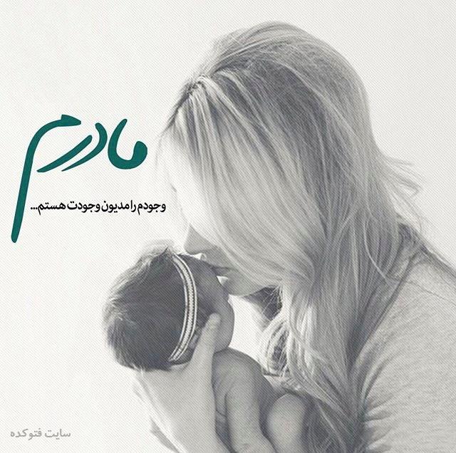 عکس پروفایل مادر با نوشته زیبا در مورد مادر