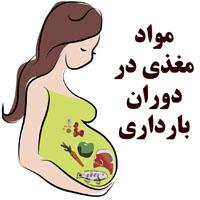 در بارداری چه بخوریم ؛ 18 مواد مغذی در دوران بارداری