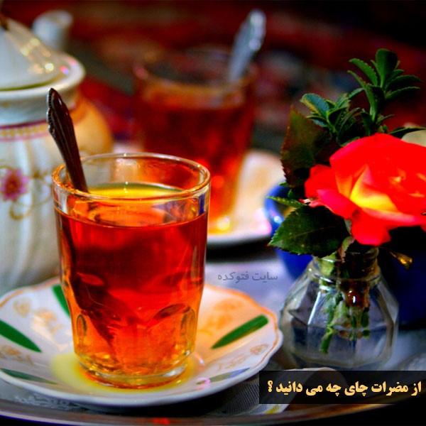 مضرات چای سیاه برای معده و قلب زنان و مردان