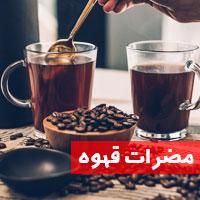 مضرات قهوه + 18 ضرر قهوه برای مردان و زنان که باید بدانید