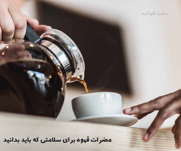 قهوه چه ضرری دارد
