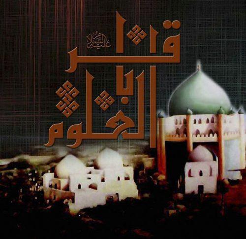 عکس نوشته تسلیت امام محمدباقر + متن تسلیت