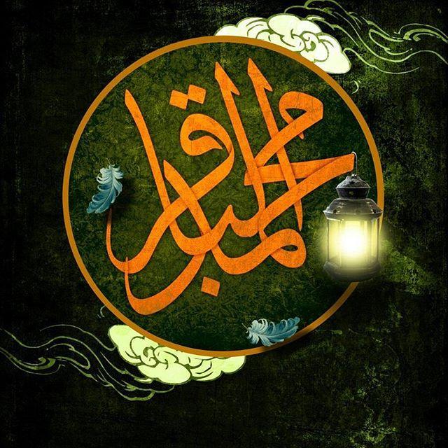تسلیت شهادت امام محمد باقر با عکس نوشته و متن