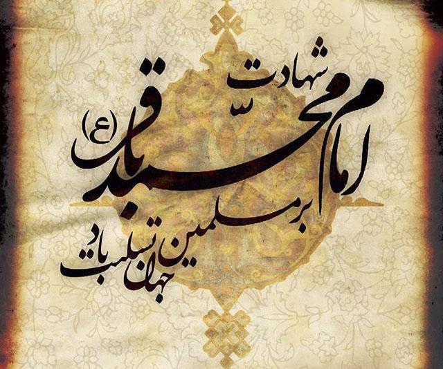 عکس نوشته شهادت امام محمدباقر با متن