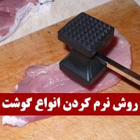 روش نرم کردن گوشت گوساله تا مرغ با 10 روش (جدید)