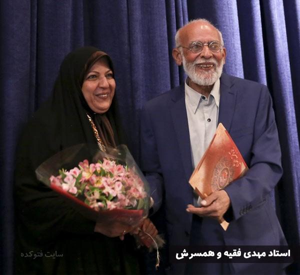 مهدی فقیه و همسرش + بیوگرافی کامل زندگی شخصی