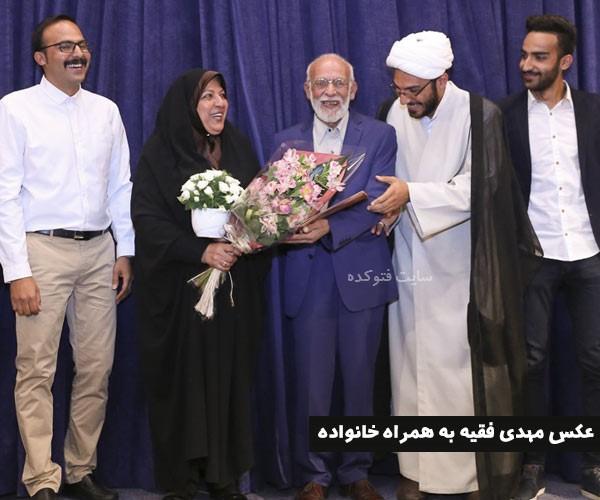 عکس های مهدی فقیه در کنار خانواده و همسرش + بیوگرافی