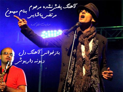 دانلود آهنگ جدید مرتضی پاشایی مهمون