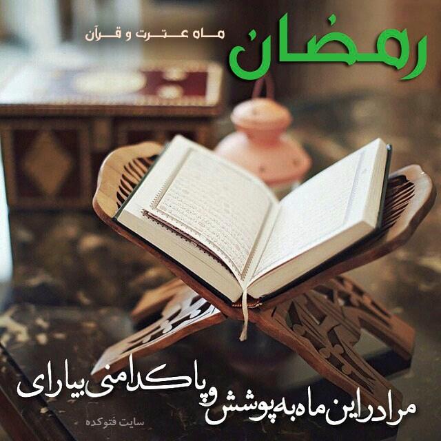 عکس ماه رمضان + متن و شعر ماه مبارک رمضان 97