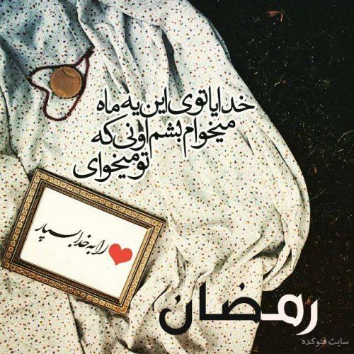 متن دعوت به مهمانی عکس ماه رمضان + نوشته و متن ماه مهمانی خدا