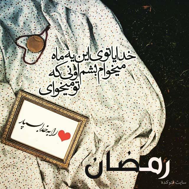متن دعوت به مهمانی عکس ماه رمضان + متن و شعر ماه مبارک رمضان 97