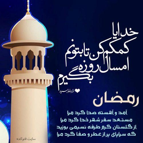عکس ماه رمضان + نوشته و متن ماه مهمانی خدا