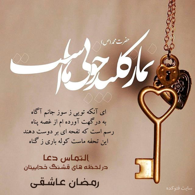 شعر ماه رمضان با عکس نوشته