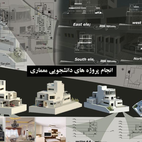 انجام پروژه دانشجویی معماری سایت فتوکده